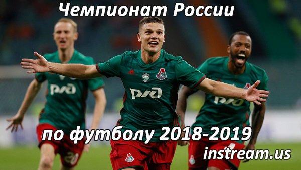 Когда начнется чемпионат России по футболу 2018-2019