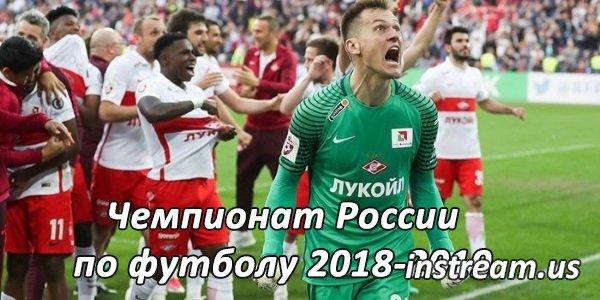 Чемпионат России по футболу 2018-2019