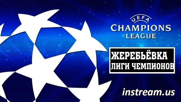 Жеребьёвка Лиги Чемпионов 2018-2019 результаты