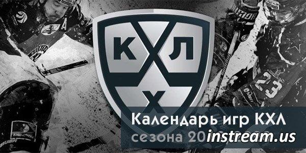 КХЛ 2019-2020