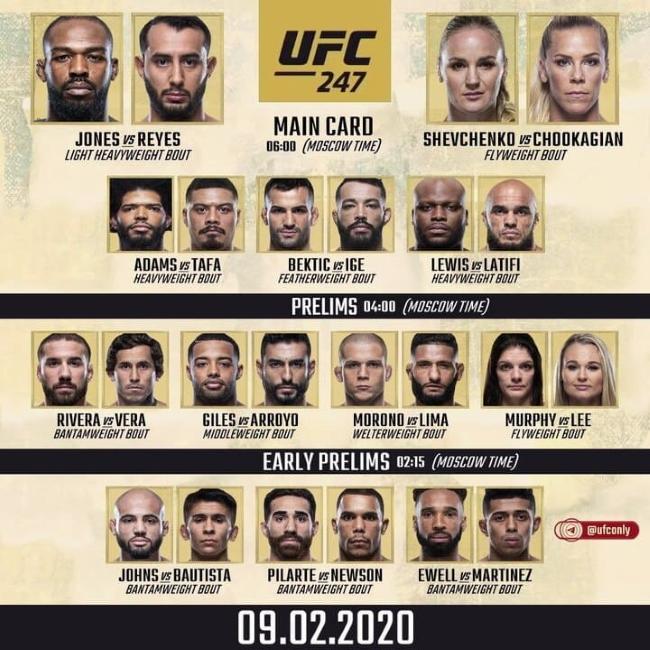 UFC 247 прямая трансляция