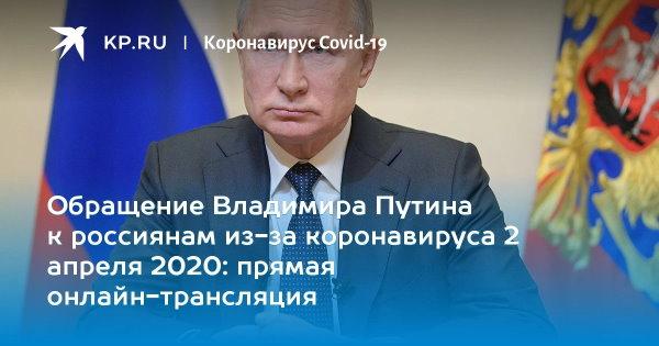 Обращение Путина 2 апреля 2020 смотреть онлайн